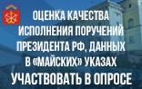 Оценка качества исполнения поручений Президента Российской Федерации