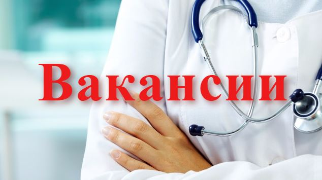 Вакансии