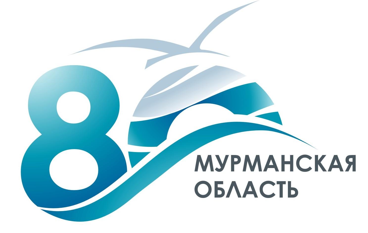 Программа празднования 80-летия со дня образования Мурманской области